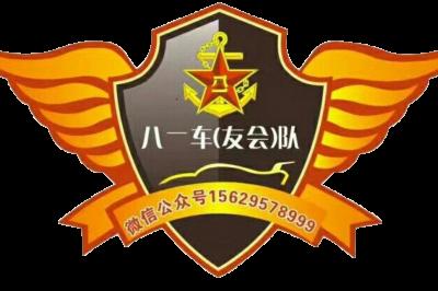 孝感八一车队2018年春节放假通知